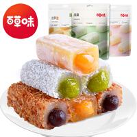 【百草味-夹心麻薯210gx3袋】特产零食小吃爆浆麻糍早餐糕点