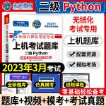计算机二级python 2020年3月 计算机python上机题库 二级python2019 全国计算机等级考试 黄金
