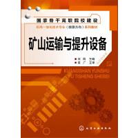 矿山运输与提升设备(刘刚)