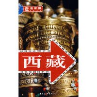 【二手旧书8成新】走遍中国:西藏 《走遍中国》编辑部 9787503231834