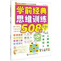 学前经典思维训练508题.5-6岁.下