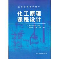 【二手旧书8成新】化工原理课程设计 柴诚敬,王军,张缨 9787530816646
