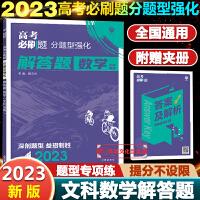 高考必刷题文科数学解答题分题型强化解答题数学文科文数解答题强化训练2022版