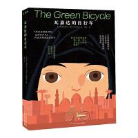 正版 瓦嘉达的自行车 童书 中国儿童文学 幻想小说 少儿读物 湖北少年儿童出版社