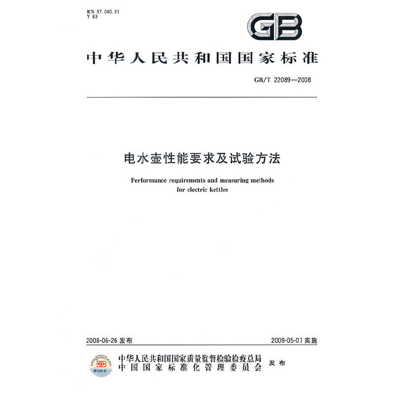 电水壶性能要求及试验方法 GB/T 22089-2008