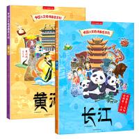 中国人文地理画卷系列-长江黄河(2册套装)