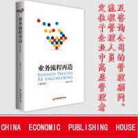 业务流程再造(第五版)