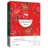衣食亦有禅(鲁迅文学奖获得者、中国著名作家王祥夫作品。在生活中修行,在修行中生活,吃饭穿衣亦有禅!)