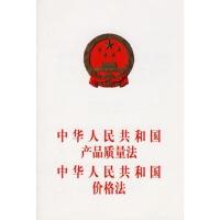 中华人民共和国产品质量法 价格法