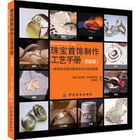 【二手旧书8成新】珠宝首饰制作工艺手册(版(本书详实介绍珠宝首饰的制作与工艺,是本实用性较强的首饰图书。 (英)麦克格