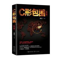 C形包围:内忧外患下的中国突围(新版)戴旭9787535493521长江文艺出版社