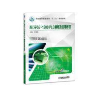 西门子S7-1200 PLC编程及应用教程 侍寿永 9787111591801