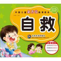中国儿童全方位教育读本?自救(儿童安全知识、行为规范全方位教育普及读本)