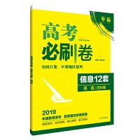 理想树67高考2019新版高考必刷卷 信息12套 英语定制卷 适用于全国2、3卷地区