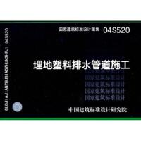 【正版直发】 04S520埋地塑料排水管道施工 中国建筑标准设计研究院 编 9787801776082 中国计划出版社