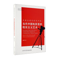 呈现全球化时代中国:当代中国电影里的现实主义艺术