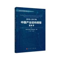 【人民出版社】2016-2017年中国产业结构调整蓝皮书