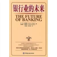 【二手旧书8成新】银行业的未来 [英] 英格勒,[英] 埃森格,李晓欣,覃东海 9787504936387