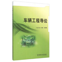 【二手旧书8成新】车辆工程导论 单鹏,刘树伟 9787564091347
