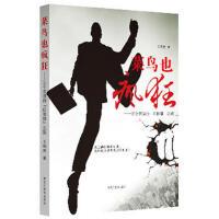 【二手旧书8成新】菜鸟也疯狂 三个京漂的白骨精之路 王鹤然 9787531665397