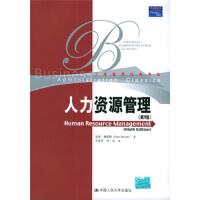 【二手旧书8成新】人力资源管理(第9版 [美] 德斯勒,吴雯芳,刘昕 9787300068329