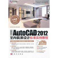 【二手旧书8成新】中文版AutoCAD 2012室内装潢设计标准实例教程( 胡仁喜, 张日晶, 刘昌丽 9787030