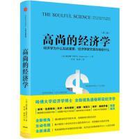 高尚的经济学 [英] 黛安娜科伊尔(Diane Coyle) 9787508662466 中信出版社