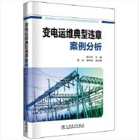 DL/T?1033.1-2016?电力行业词汇?第1部分:动力工程