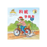 科妮学骑车(德国幼儿生活教育绘本)