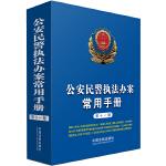 公安民警执法办案常用手册(第十一版)