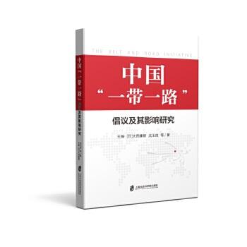 """中国""""一带一路""""倡议及其影响研究"""