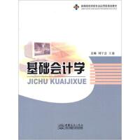 【二手旧书8成新】:基础会计学 刘宇会,王迪 9787510301865