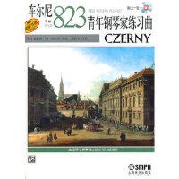 【二手旧书九成新】 车尔尼青年钢琴家练习曲作品823附CD