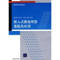 嵌入式微处理器系统及应用(21世纪高等学校嵌入式系统专业规划教材)