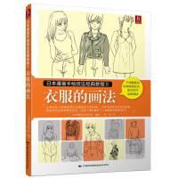 日本漫画手绘技法经典教程9:衣服的画法