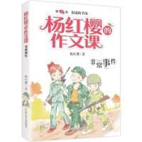 杨红樱的作文课 非常校园系列:非常事件