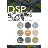 DSP及其电气与自动化工程应用 徐科军 9787512401266