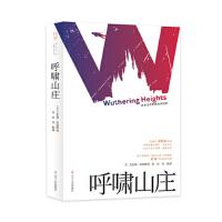 世界文学经典名译文库---呼啸山庄 [英] 艾米莉・勃朗特,张玲,张扬 9787205096151