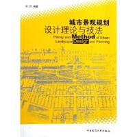 【二手书9成新】 城市景观规划设计理论与技法 [美] 许浩 中国建筑工业出版社 9787112079391