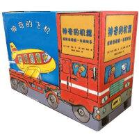 神奇的机器系列(全10册)精装盒装