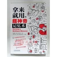 正版现货 拿来就用的超神奇记忆术 中国法制出版社