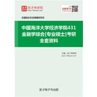2020年中国海洋大学经济学院431金融学综合[专业硕士]考研全套资料/2019-2020配套资料 考研专用 试题详解