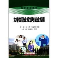 【二手旧书8成新】:大学生职业规划与就业指南 贾辉 9787502176396