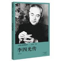 十大华人科学家丛书:李四光传 9787555906162