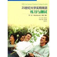21世纪大学实用英语练习与测试(第二册)