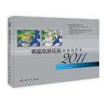 【按需印刷】-青藏高原低涡切变线年鉴(2011)