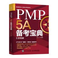 PMP 5A�淇��典