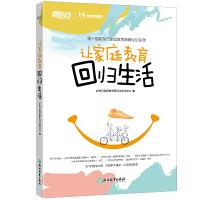 让家庭教育回归生活 第十届新东方家庭教育高峰论坛实录 新东方