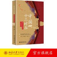 中国十二时辰 北京大学出版社