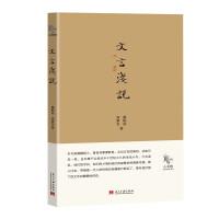 小书馆:文言浅说――2015中国好书